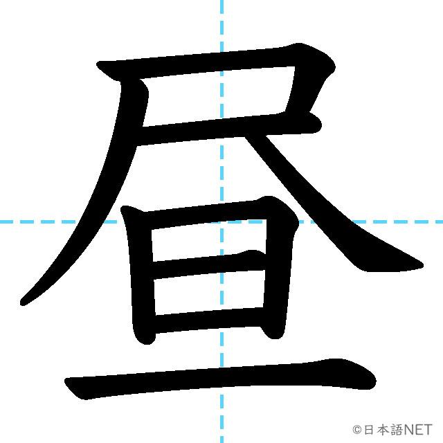 【JLPT N4漢字】「昼」の意味・読み方・書き順