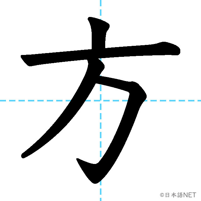 【JLPT N4漢字】「方」の意味・読み方・書き順