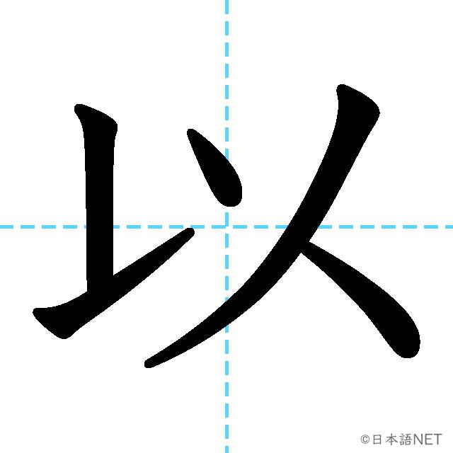 【JLPT N4漢字】「以」の意味・読み方・書き順