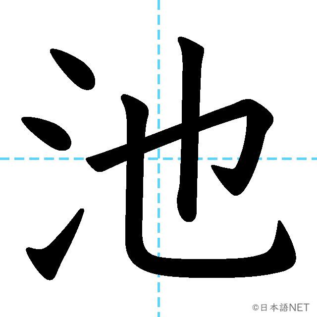 【JLPT N4漢字】「池」の意味・読み方・書き順