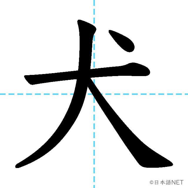 【JLPT N4漢字】「犬」の意味・読み方・書き順