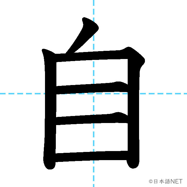 【JLPT N4漢字】「自」の意味・読み方・書き順