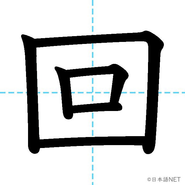 【JLPT N4漢字】「回」の意味・読み方・書き順
