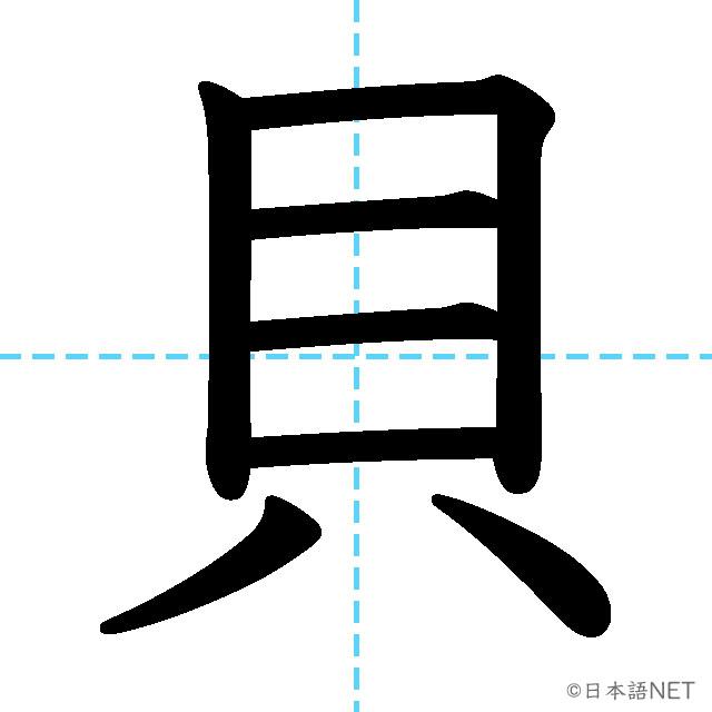 【JLPT N4漢字】「貝」の意味・読み方・書き順