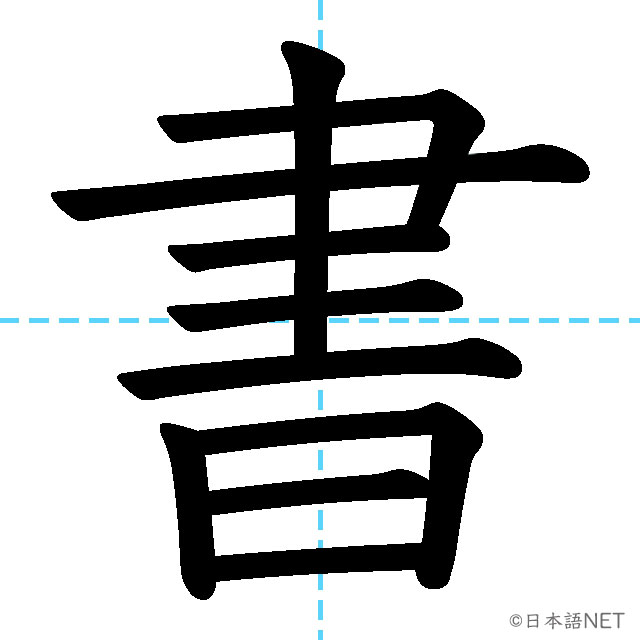 【JLPT N5漢字】「書」の意味・読み方・書き順
