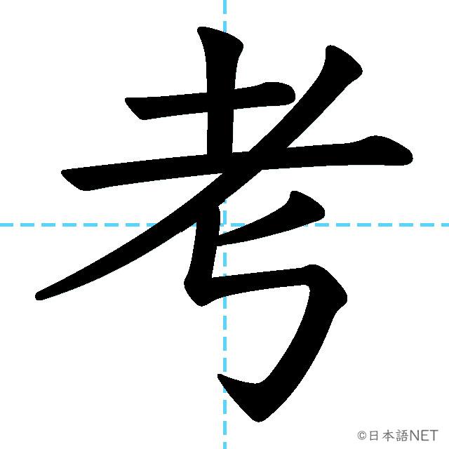 【JLPT N4漢字】「考」の意味・読み方・書き順
