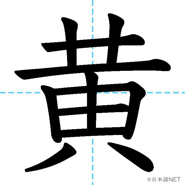 【JLPT N4漢字】「黄」の意味・読み方・書き順