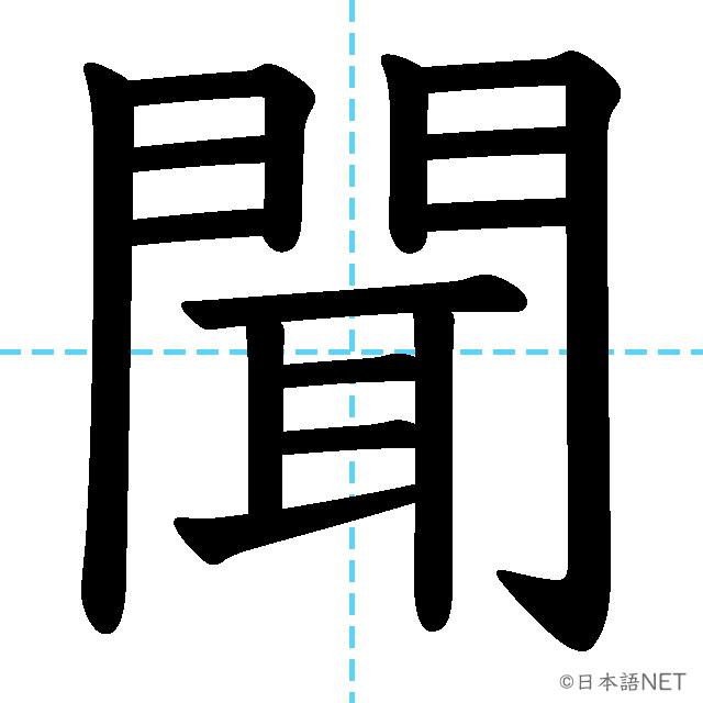 【JLPT N5漢字】「聞」の意味・読み方・書き順