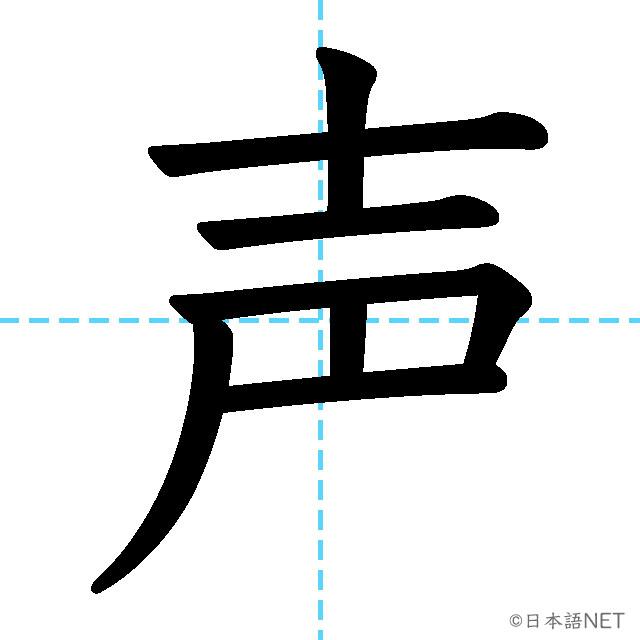 【JLPT N4漢字】「声」の意味・読み方・書き順