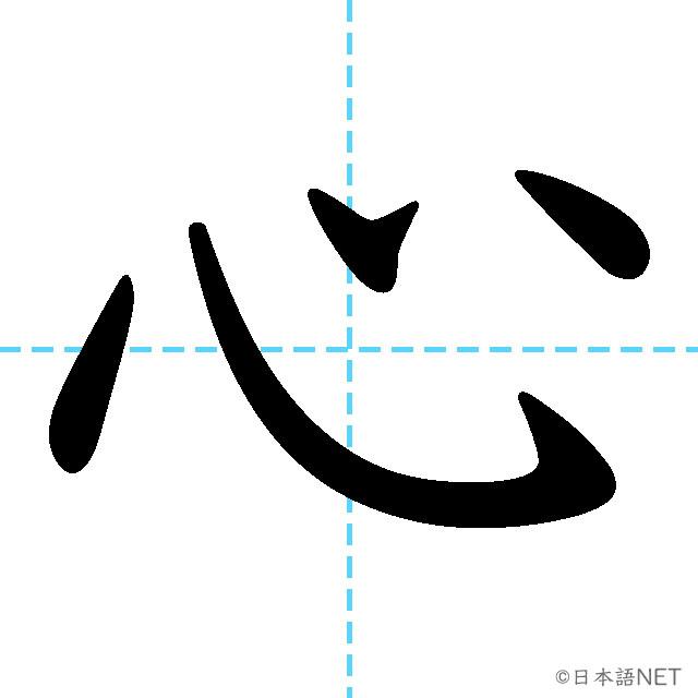 【JLPT N4漢字】「心」の意味・読み方・書き順