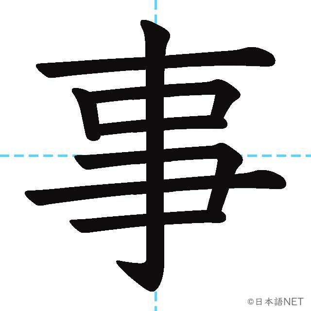 【JLPT N4漢字】「事」の意味・読み方・書き順