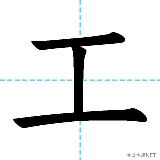 【JLPT N4漢字】「工」の意味・読み方・書き順