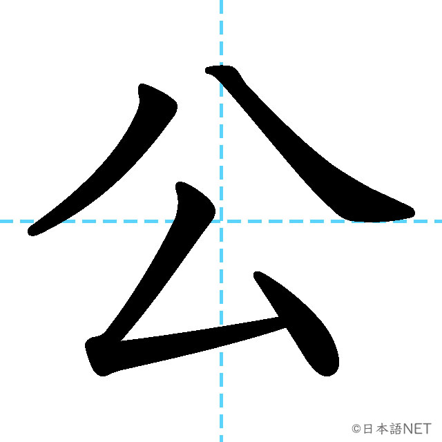 【JLPT N4漢字】「公」の意味・読み方・書き順