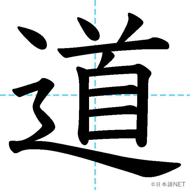 【JLPT N4漢字】「道」の意味・読み方・書き順