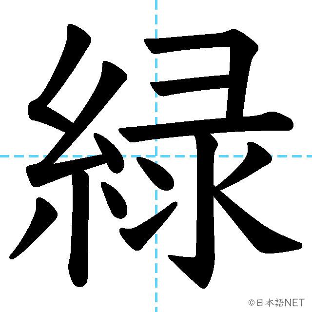 【JLPT N2漢字】「緑」の意味・読み方・書き順