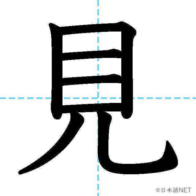 【JLPT N5漢字】「見」の意味・読み方・書き順