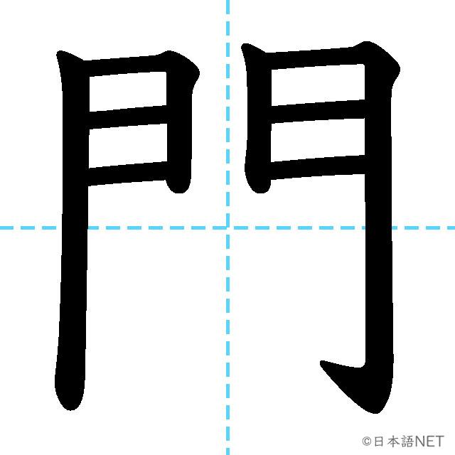 【JLPT N2漢字】「門」の意味・読み方・書き順