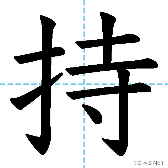 【JLPT N4漢字】「持」の意味・読み方・書き順