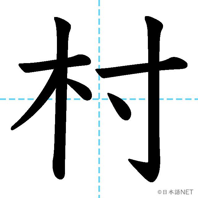 【JLPT N4漢字】「村」の意味・読み方・書き順