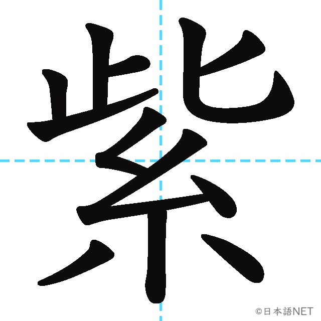 【JLPT N1漢字】「紫」の意味・読み方・書き順