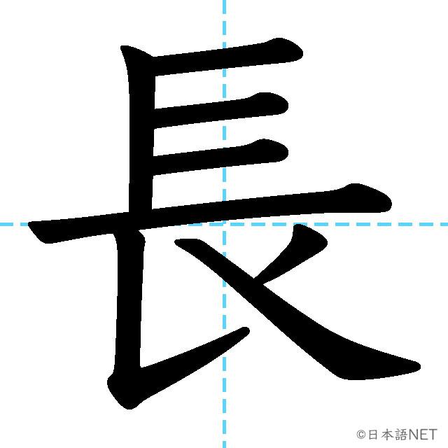 【JLPT N5漢字】「長」の意味・読み方・書き順