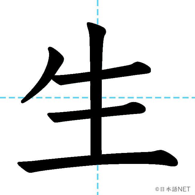 【JLPT N5漢字】「生」の意味・読み方・書き順