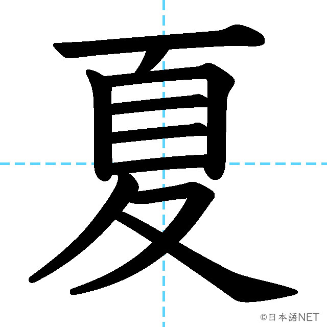 【JLPT N4漢字】「夏」の意味・読み方・書き順
