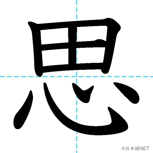 【JLPT N4漢字】「思」の意味・読み方・書き順
