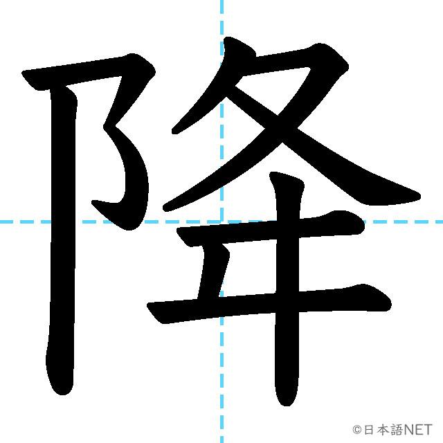 【JLPT N4漢字】「降」の意味・読み方・書き順