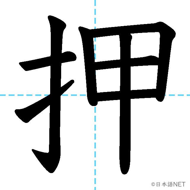 【JLPT N4漢字】「押」の意味・読み方・書き順