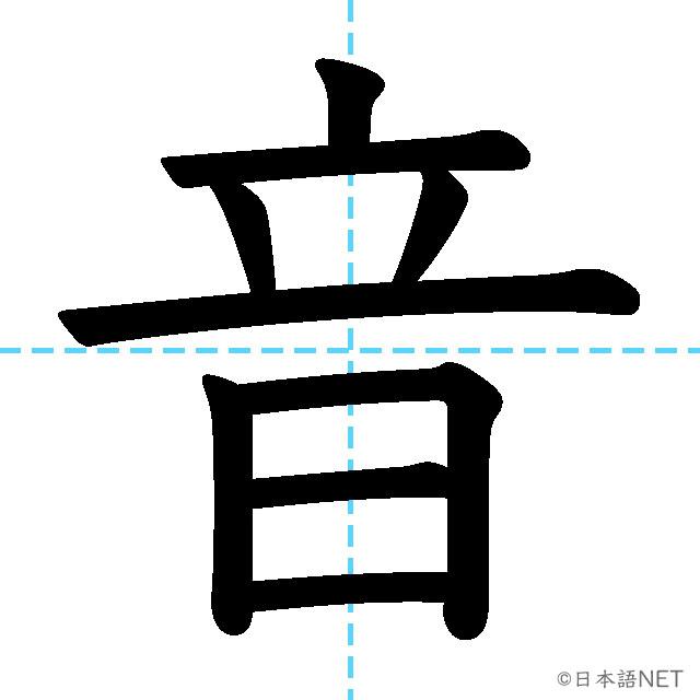 【JLPT N4漢字】「音」の意味・読み方・書き順