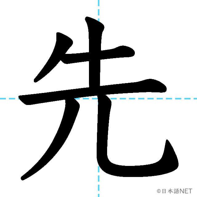 【JLPT N5漢字】「先」の意味・読み方・書き順