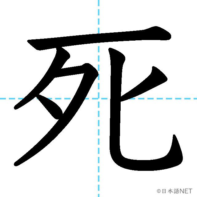 【JLPT N4漢字】「死」の意味・読み方・書き順