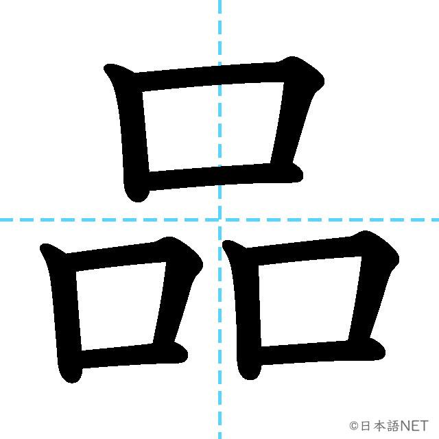 【JLPT N4漢字】「品」の意味・読み方・書き順