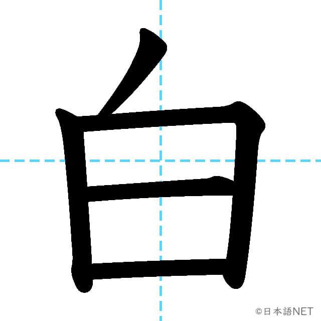 【JLPT N5漢字】「白」の意味・読み方・書き順