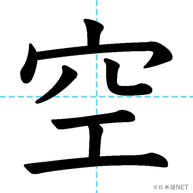【JLPT N5漢字】「空」の意味・読み方・書き順