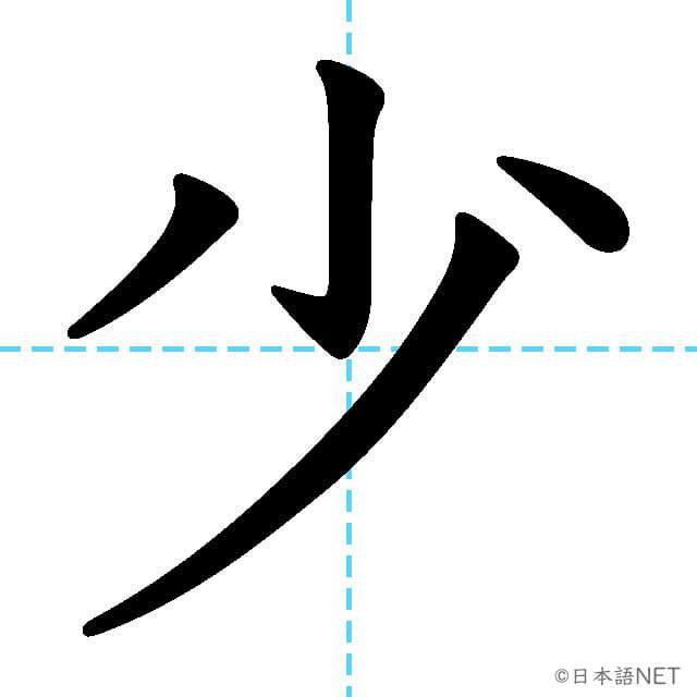 【JLPT N5漢字】「少」の意味・読み方・書き順