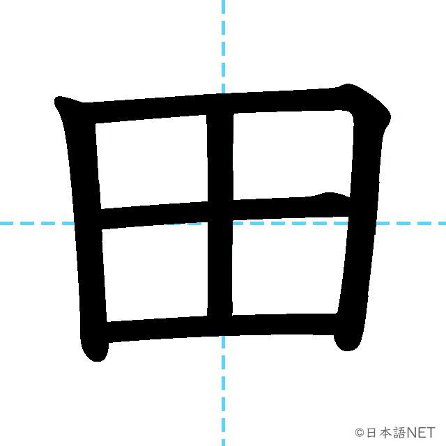 【JLPT N4漢字】「田」の意味・読み方・書き順