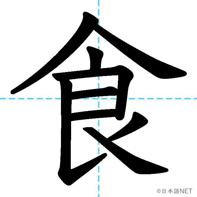 【JLPT N5漢字】「食」の意味・読み方・書き順