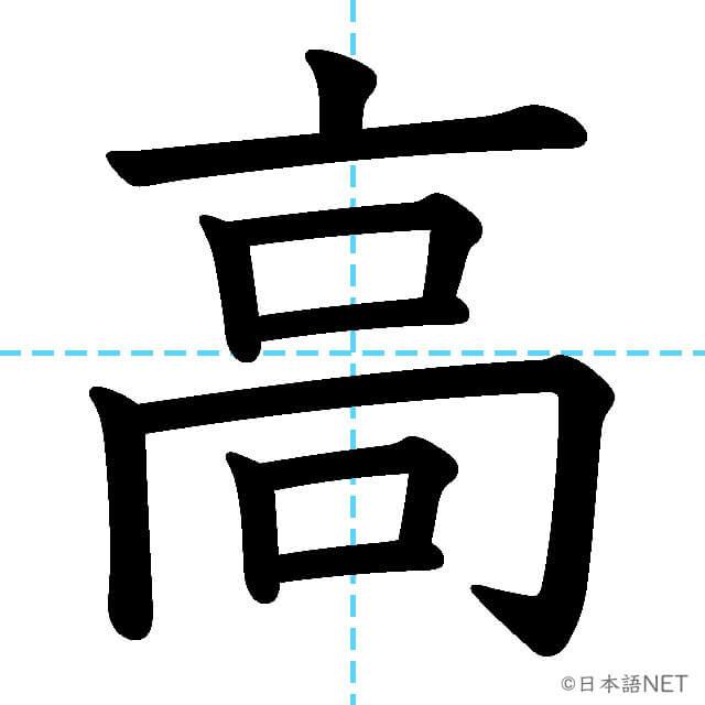 【JLPT N5漢字】「高」の意味・読み方・書き順