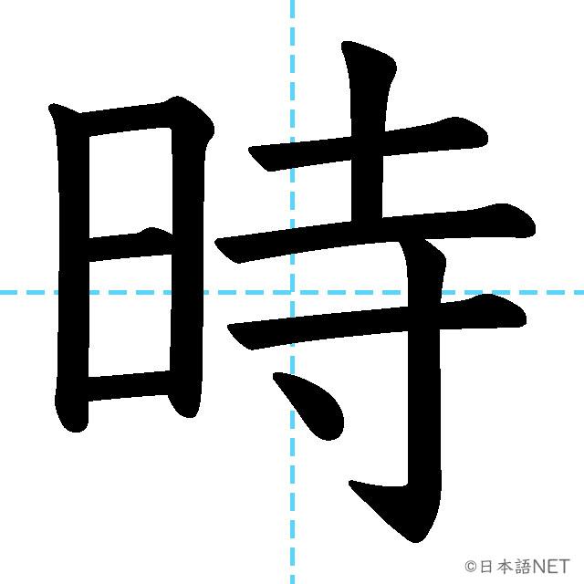 【JLPT N5漢字】「時」の意味・読み方・書き順