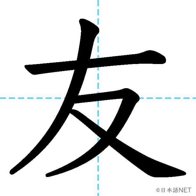 【JLPT N5漢字】「友」の意味・読み方・書き順