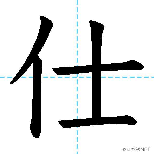 【JLPT N4漢字】「仕」の意味・読み方・書き順