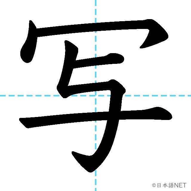 【JLPT N4漢字】「写」の意味・読み方・書き順