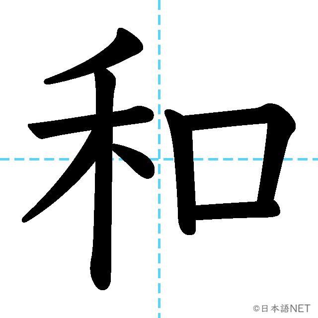 【JLPT N4漢字】「和」の意味・読み方・書き順