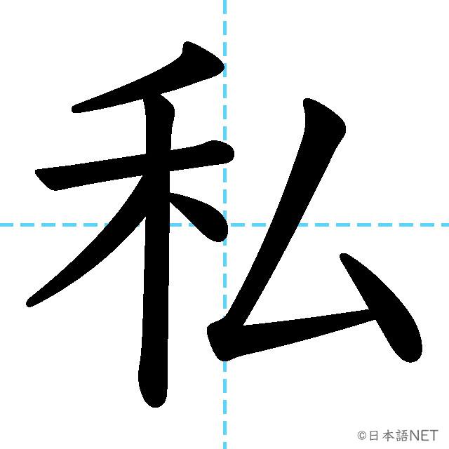 【JLPT N4漢字】「私」の意味・読み方・書き順