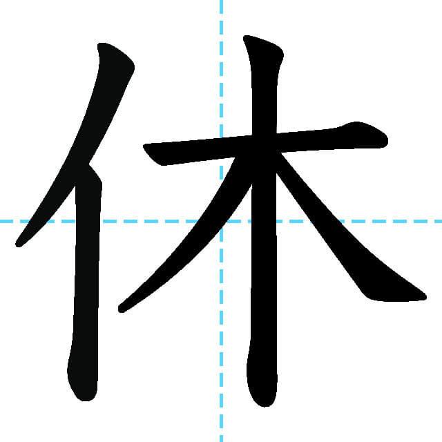 【JLPT N5漢字】「休」の意味・読み方・書き順