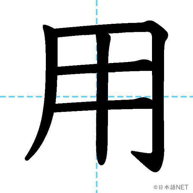 【JLPT N4漢字】「用」の意味・読み方・書き順