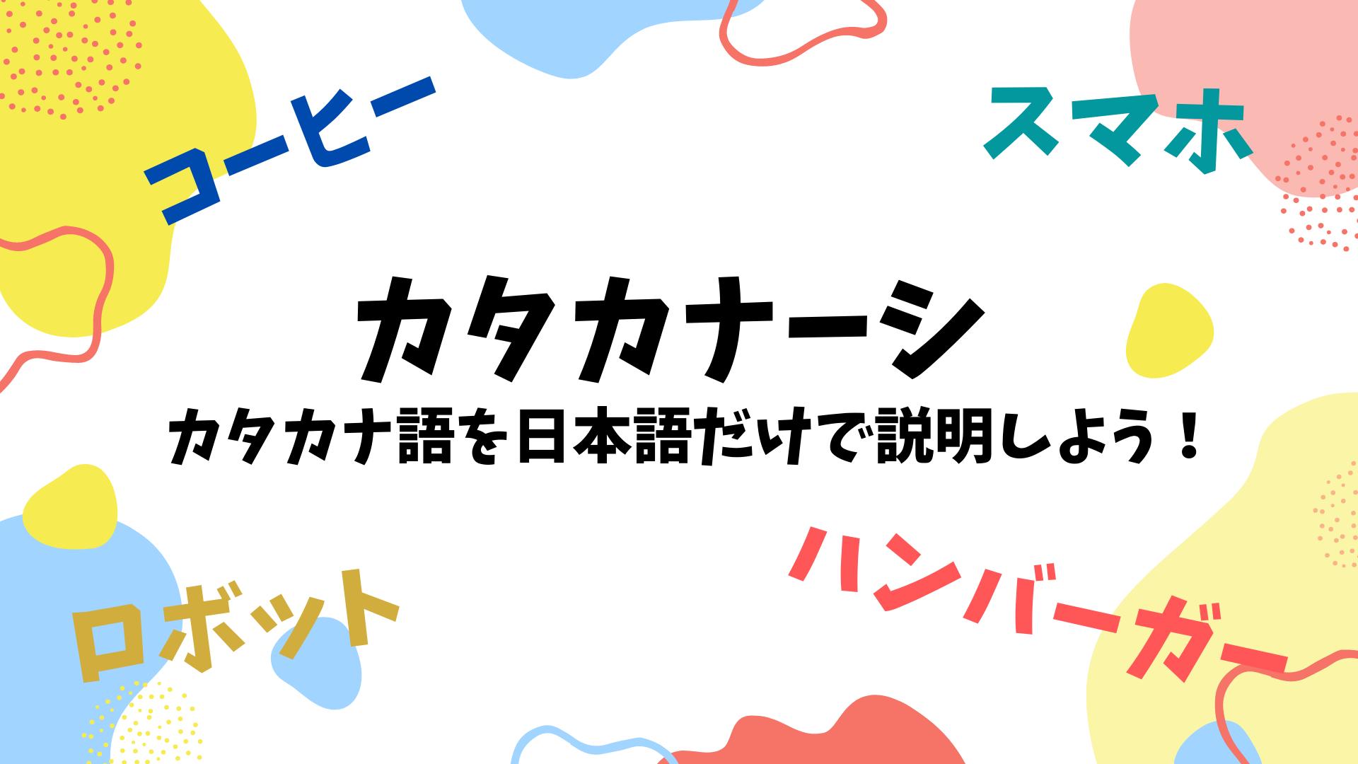 【日本語活動】カタカナーシ!カタカナ語を日本語だけで説明しよう