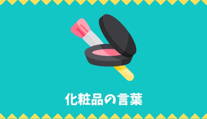 【日本語語彙】化粧品の言葉リスト